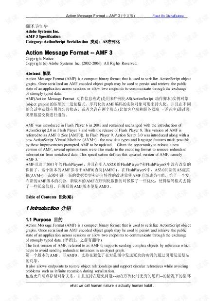 AMF3 中文版介绍