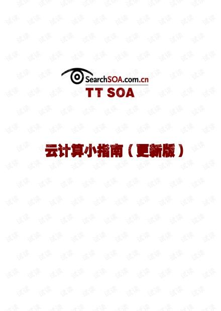 云计算资料大全(了解云计算者必读).pdf