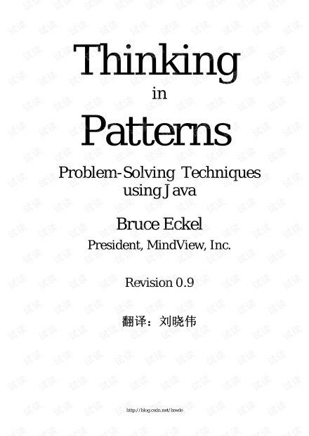 Thinking in Patterns(with java)中文版