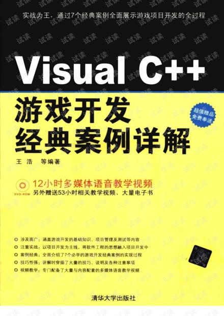 Visual_C++__游戏开发经典案例详解_Part1.pdf
