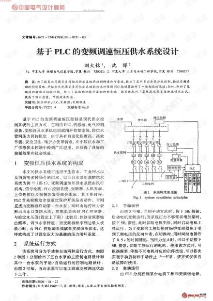 基于PLC的变频调速恒压供水系统设计