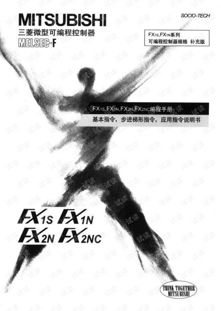 三菱FX1N PLC手册