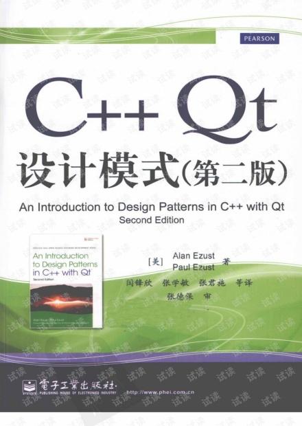 C++ Qt设计模式(中文版)