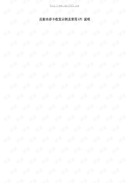 反射内存卡收发示例及常用API说明
