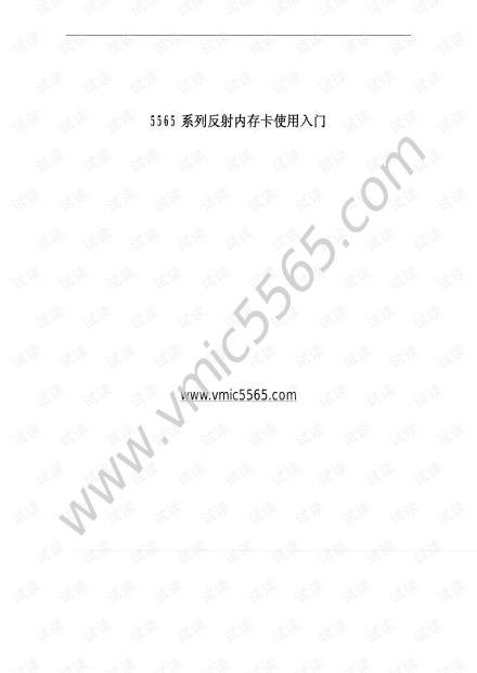 5565系列反射内存卡使用入门