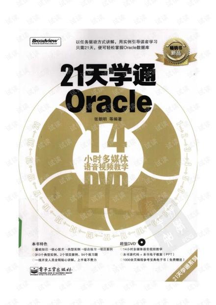 [21天学通Oracle].张朝明.扫描版