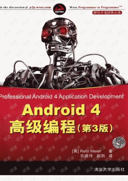 Android 4高级编程(第3版)(完整书签),中文扫描版