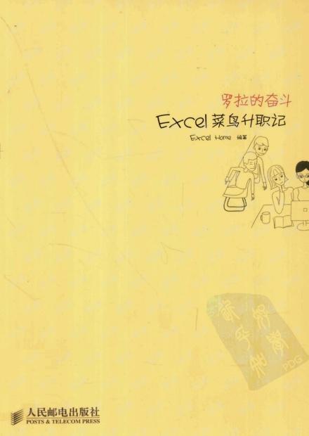 罗拉的奋斗--Excel菜鸟升职记.pdf