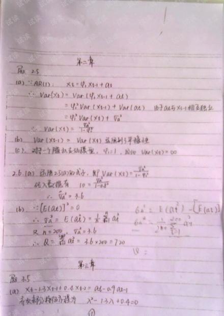 应用时间序列分析》课后习题答案.pdf