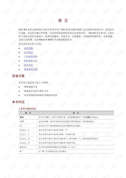 华三AC设备WLAN命令参考手册