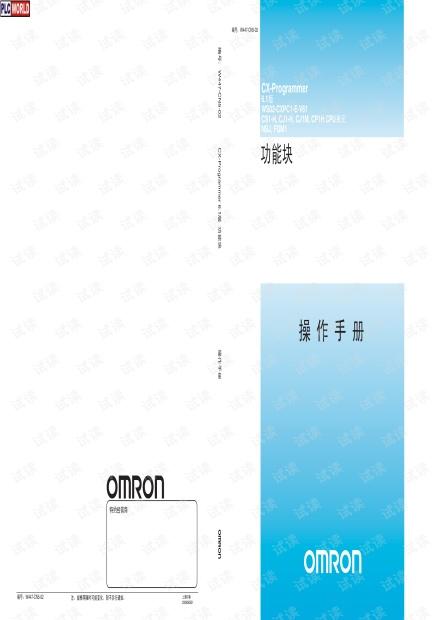 欧姆龙CX-Programmer功能块操作手册
