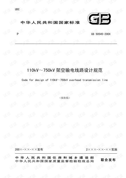 110kV~750kV架空输电线路设计规范(报批稿).pdf