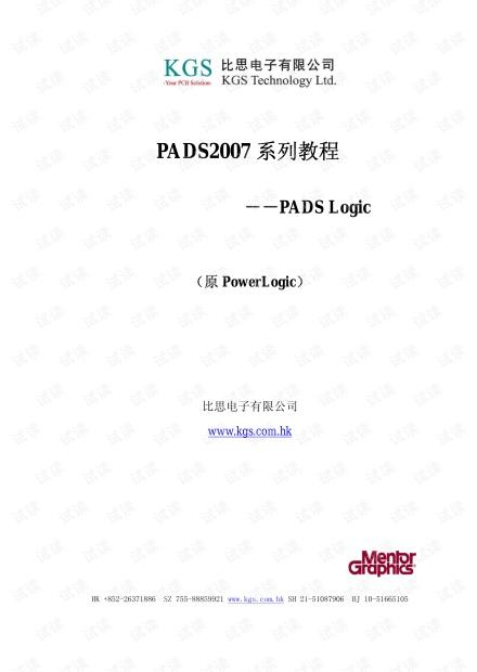 PADS2007_教程完全版-PADS Logic.pdf