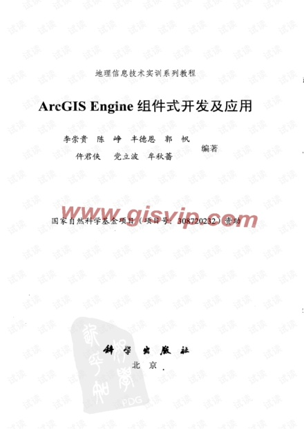 ArcGIS Engine 组件式开发及应用.pdf