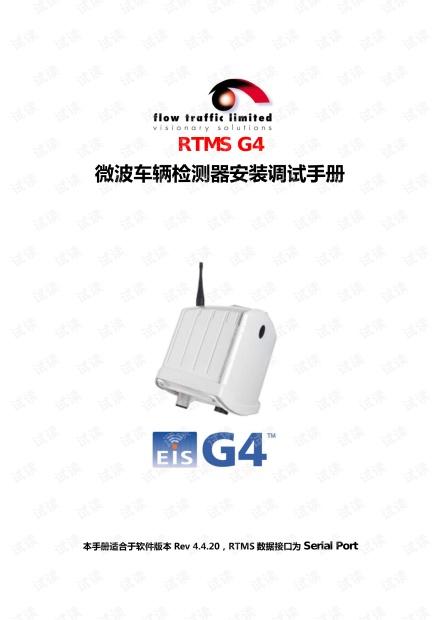 RTMS G4安装调试手册