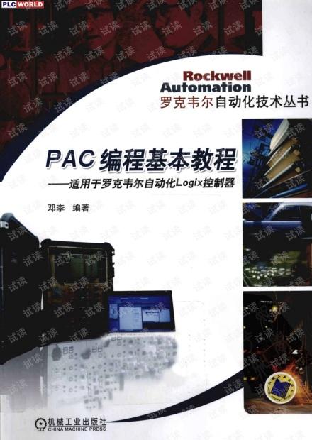 PAC编程基本教程-适用于罗克韦尔自动化Logix 控制器