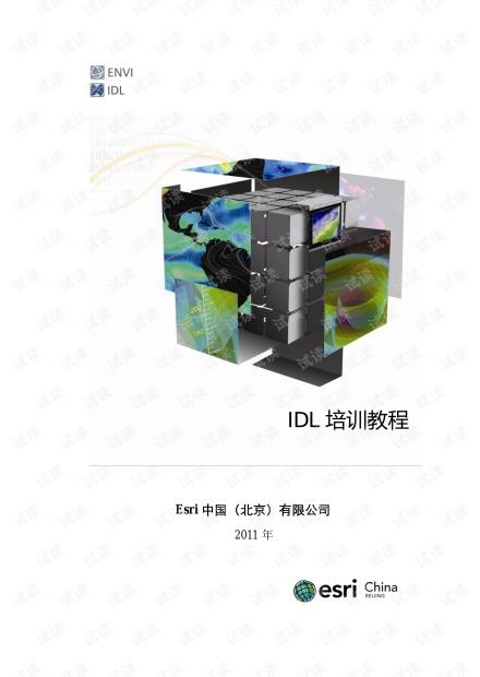 idl编程开发文档
