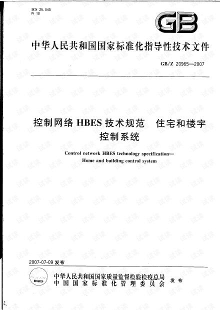 GBZ 20965-2007 控制网络HBES技术规范 住宅和楼宇控制系统