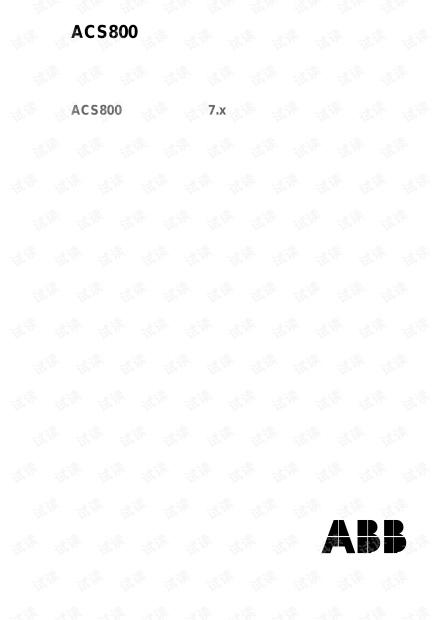 ABB_ACS800_标准固件手册.pdf