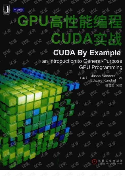 GPU高性能编程CUDA实战中文版.pdf