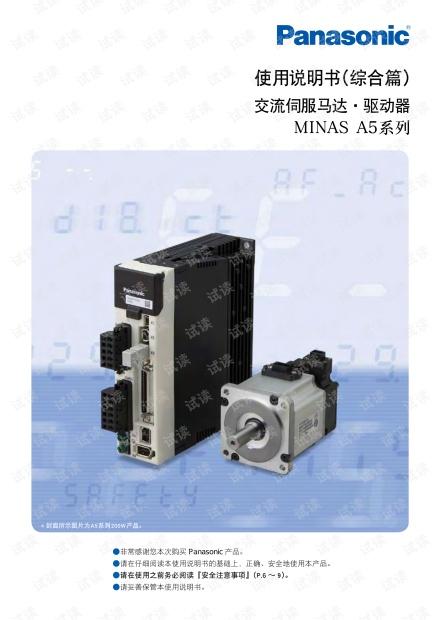 松下A5伺服电机使用说明书.pdf