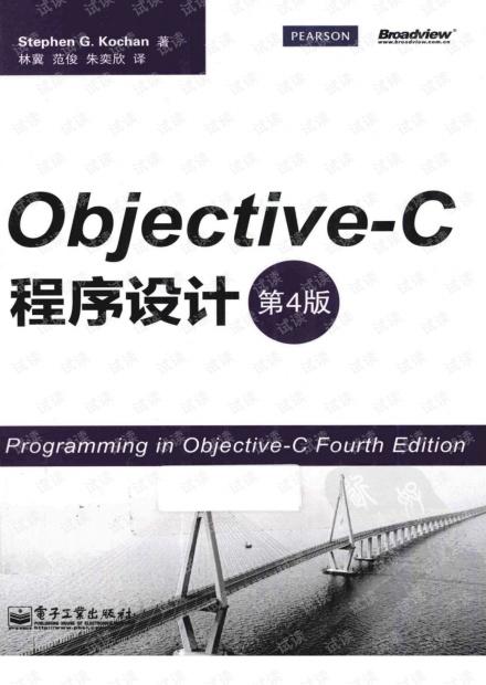 Objective-C 程序设计(第4版 中文版 )(全球最畅销Objective-C编程书籍)