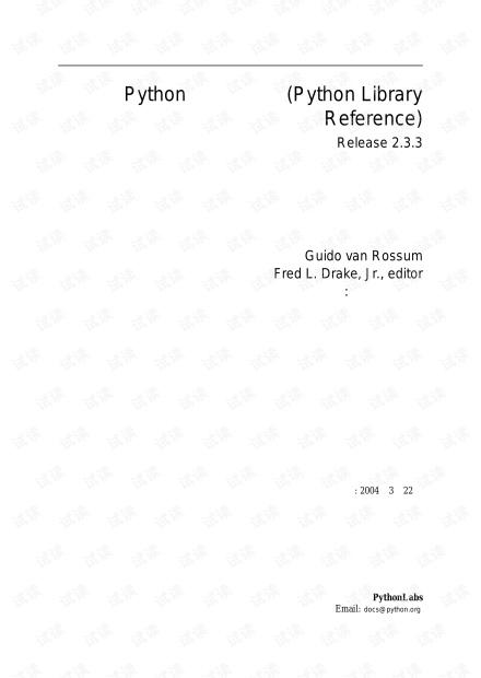 Python库参考手册中文版