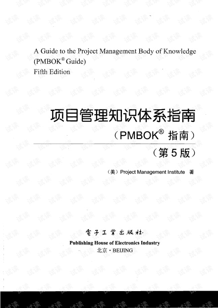 PMBOK项目管理知识体系指南.2013(带书签中文第五版).pdf