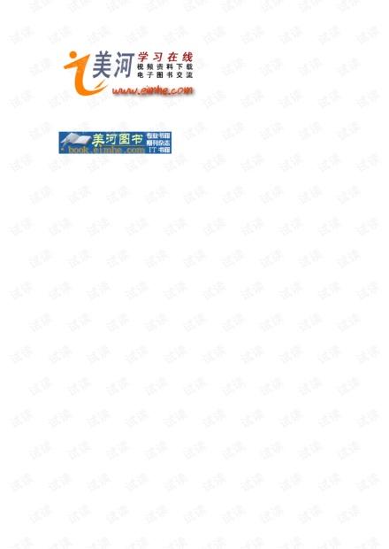 孙卫琴 Tomcat与Java&Web开发技术详解.pdf