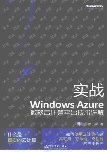 实战Windows Azure-微软云计算平台技术详解,完整扫描版