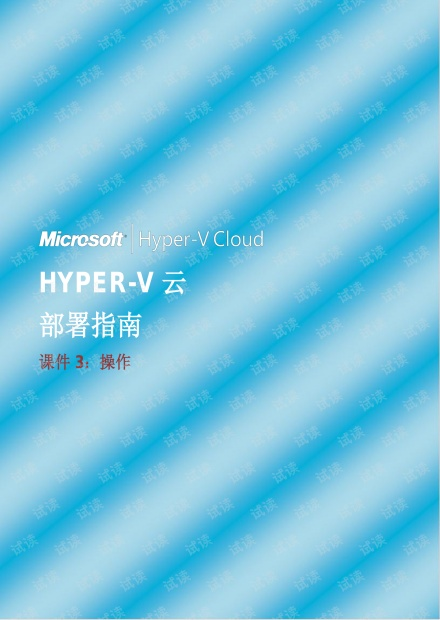HVC_Deployment_Guides_Module_3-Operations _Chinese