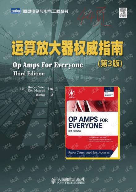 运算放大器权威指南 中文版(Op Amps for Everyone).pdf
