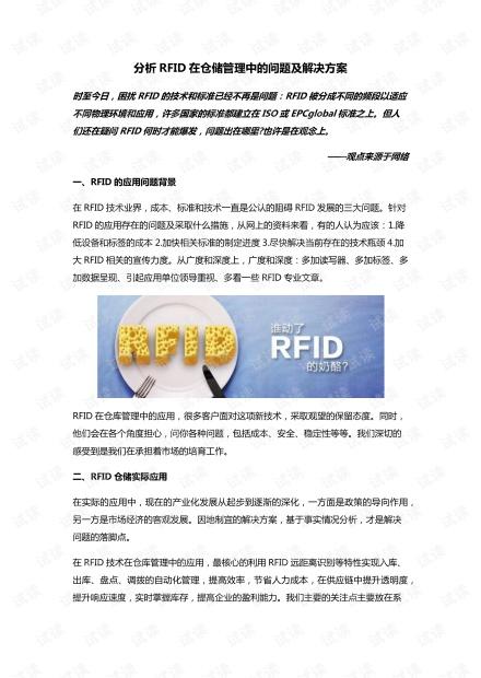 分析RFID在仓储管理中的问题及解决方案