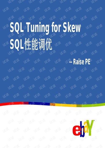 SQL调优