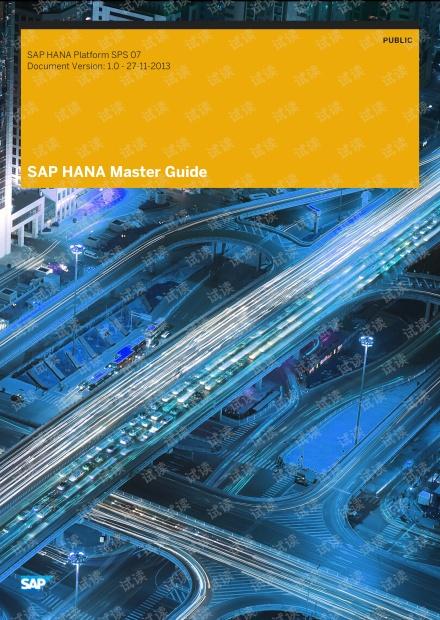 SAP HANA master 指南