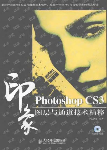 《Photoshop CS3印象图层与通道技术精粹》