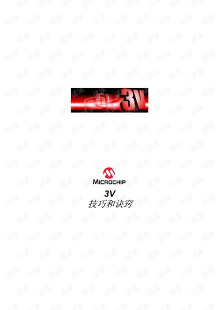 3.3 V与 5V连接问题技巧大全