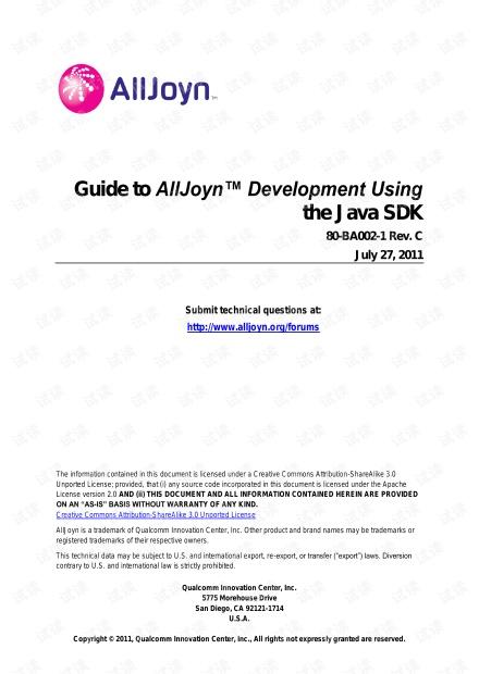 alljoyn-development-guide-java-sdk