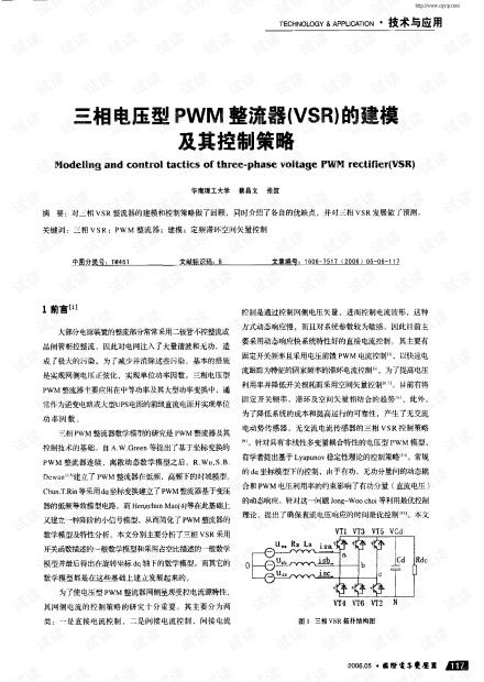 三相电压型PWM整流器(VSR)的建模及其控制策略