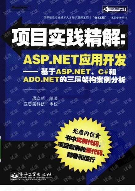 项目实践精解:ASP.NET应用开发-基于ASP.NET、C#和ADO.NET的三层架构案例分析,完整扫描版