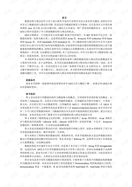 数据结构与算法C#语言描述(中文)