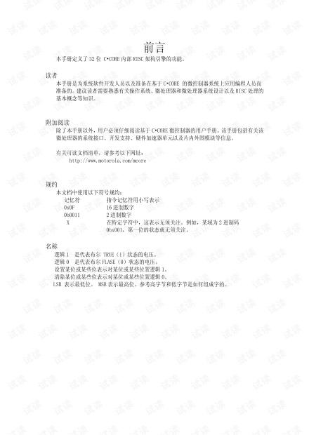 C-CORE介绍.pdf