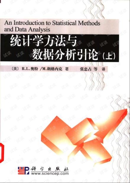 统计学方法与数据分析(上下册)