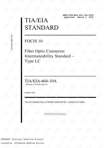 光纤及光模块产品光纤连接器匹配标准国际通用标准