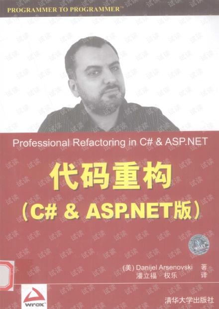 代码重构(C# & ASP.NET版),中文完整扫描版