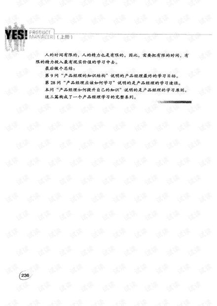 YES!+产品经理:上册(第二部分).pdf
