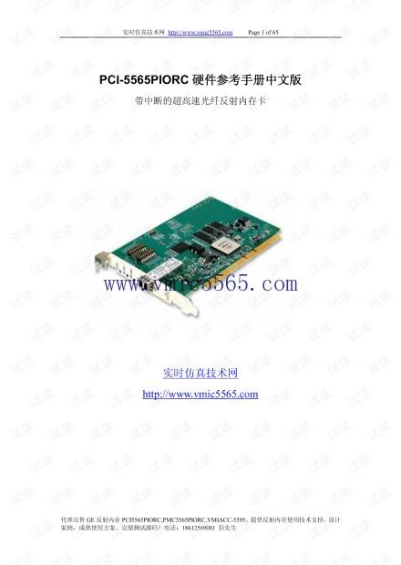 PCI-5565PIORC硬件参考手册中文版