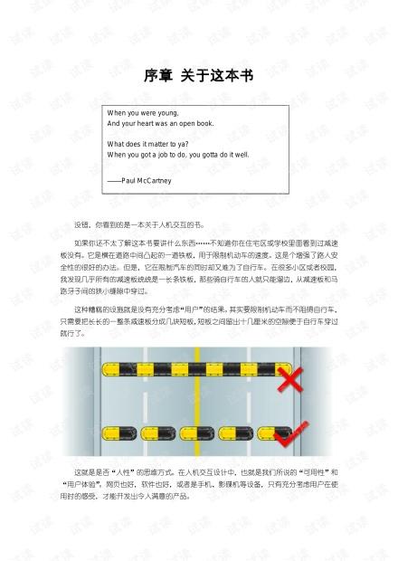 ui 交互设计.pdf