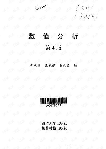 数值分析经典教材(李庆扬 第四版)