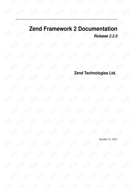 ZendFramework-2.2.5参考手册